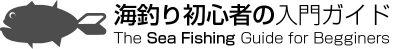 釣り初心者の入門ガイド