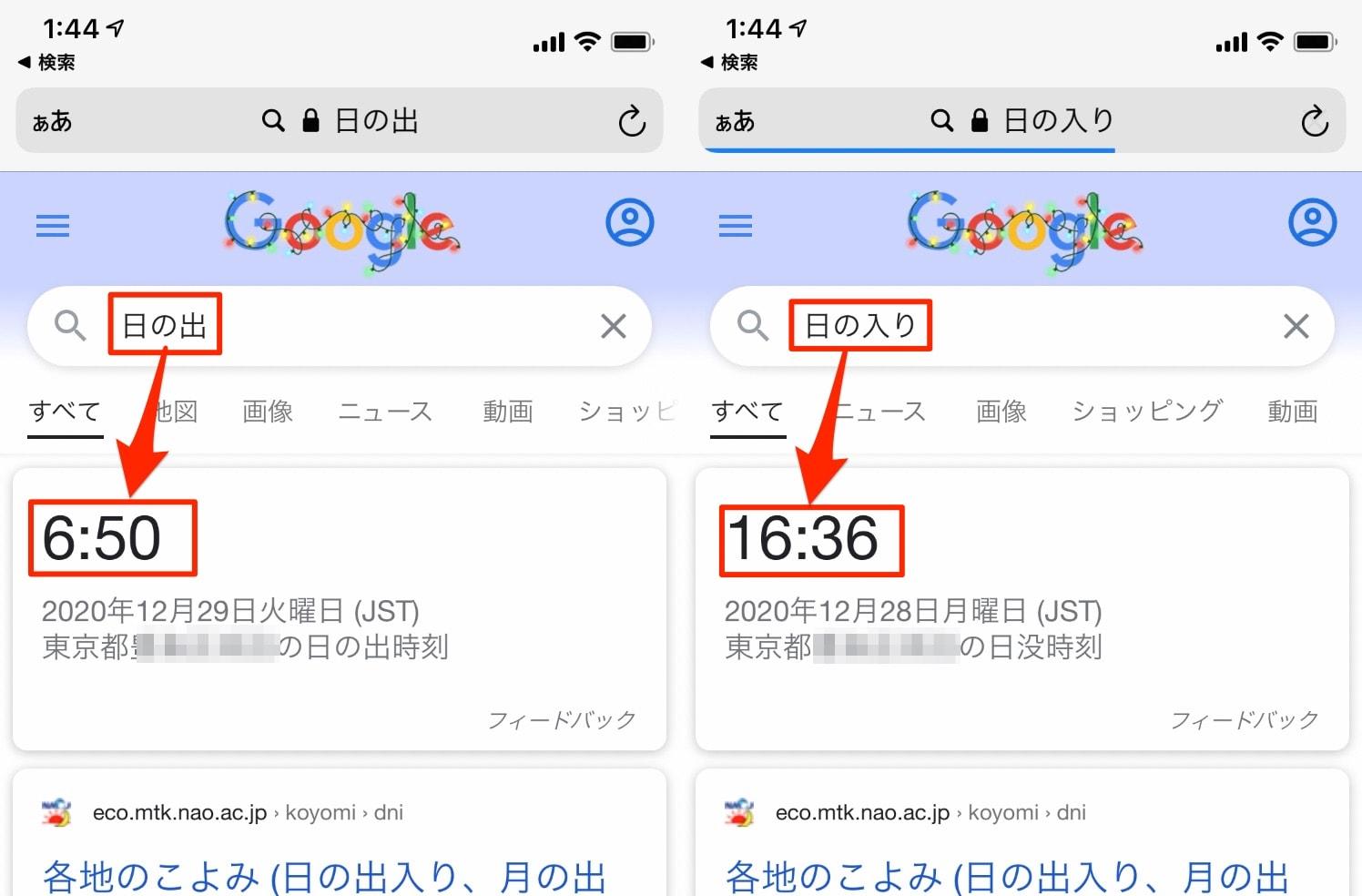 日の出と日の入りはgoogle検索